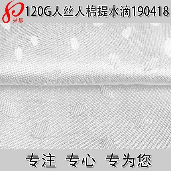 190418人丝人棉提水滴面料 120g粘胶水滴提花面料