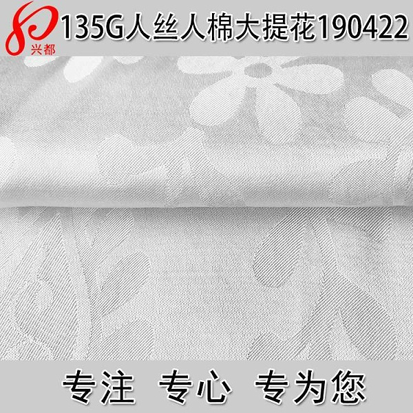190422人丝人棉大提花面料订制 47%人丝53%人棉