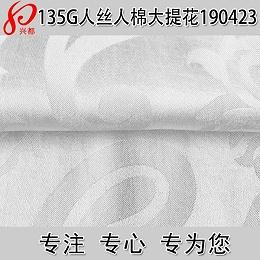 190423人丝人棉提花布  粘胶人造纤维素面料