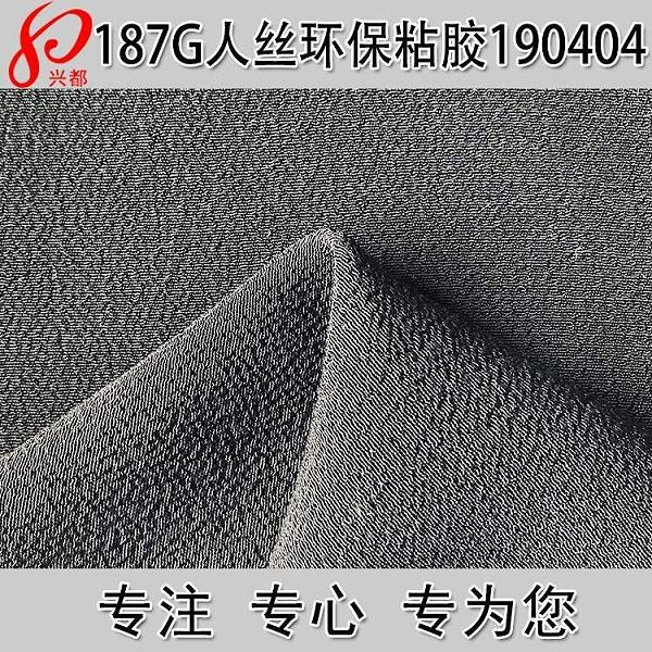 190404人丝兰精环保粘胶富丽绉面料