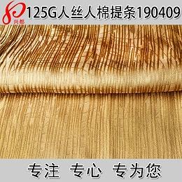 190409人丝人棉提竖条面料 125g人丝人棉大提花布料